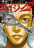 エイジング―80歳以上の若者が暮らす島―(1) (アクションコミックス)