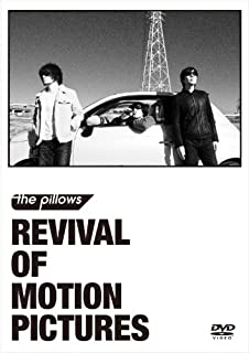 REVIVAL OF MOTION PICTURES (2枚組DVD)