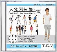 人物素材集5 スポーツ/フィットネス編