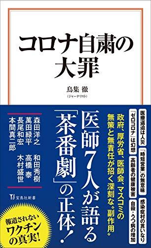 コロナ自粛の大罪 (宝島社新書)