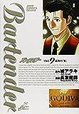 バーテンダー 9 (ジャンプコミックス デラックス)