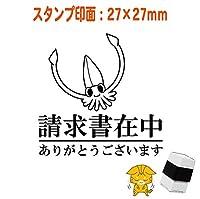 既製品 イカ 請求書在中 ありがとうございます ブラザースタンプ印字面27×27mmインク黒色SNM-030300295