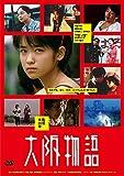 大阪物語[DVD]