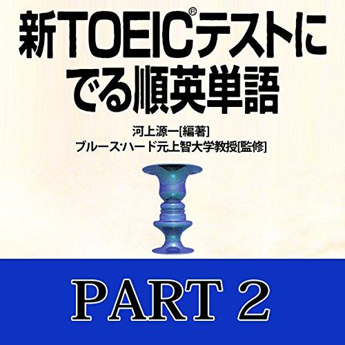 「新TOEICテストにでる順 英単語Part2」 audiobook cover art