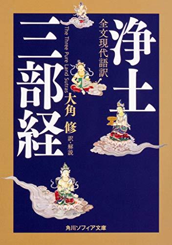 全文現代語訳 浄土三部経 (角川ソフィア文庫)