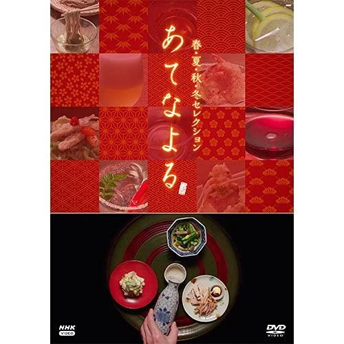 あてなよる 春夏秋冬セレクション DVD