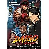 Daigo the Beast (Umehara Fighting Gamers! Volume 2)