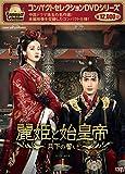 コンパクトセレクション 麗姫と始皇帝 ~月下の誓い~ DVD BOX1[DVD]