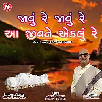 Javu Re Javu Re Aa Jivne Eklu Re - Single