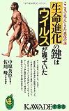 生命進化の鍵はウイルスが握っていた―ここまで見えてきた進化の謎 (KAWADE夢新書)