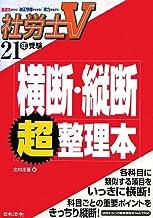 社労士V 横断・縦断超整理本〈21年受験〉