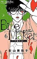 バイトメーカー Bite Maker ~王様のΩ~ コミック 全6冊セット