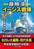 超時空イージス戦隊【1】B29を撃滅せよ! (コスミック文庫 は 4-8)