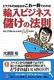 「輸入ビジネス儲けの法則」(現代書林)