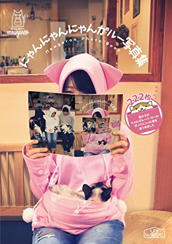 Mewgaroo Photo Book: 222 cats in Mewgaroo hoodie (UNIHABITAT) (Japanese Edition)