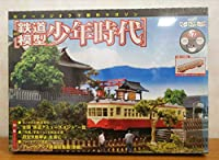 NO.75 鉄道模型 少年時代 キハ1501形ディーゼルカー Nゲージジオラマ製作マガジン 2011年3月10日号 パートワーク 講談社 ・