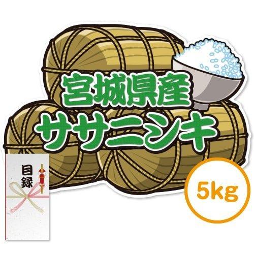 【パネもく!】宮城県産ササニシキ5kg(目録・A2型抜きパネル付)