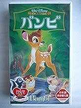 バンビ【日本語吹替版】 [VHS]