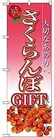 のぼり さくらんぼGIFT SNB-2408 [並行輸入品]