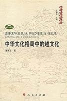 中华文化格局中的越文化—越文化研究丛书