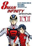 8マン・インフィニティ (1)