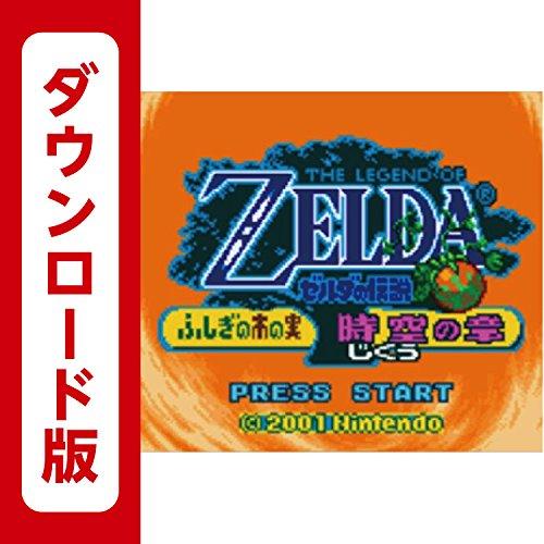 任天堂『ゼルダの伝説ふしぎの木の実時空の章(オンラインコード)』