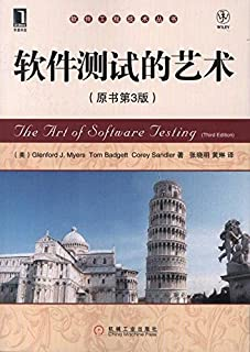 软件工程技术丛书:软件测试的艺术(原书第3版)