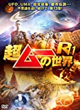 超ムーの世界R11[DVD]