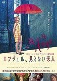 エンジェル、見えない恋人[DVD]