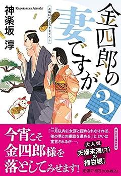 金四郎の妻ですが3 (祥伝社文庫)