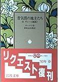 昔気質の地主たち 附ヴィー(地妖) (岩波文庫 赤 605-9)(ゴーゴリ)