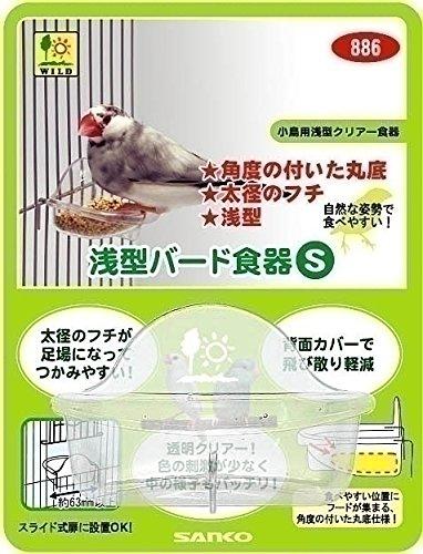 SANKO 浅型バード食器 S