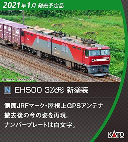 KATO Nゲージ EH500 3次形 新塗装 3037-3 鉄道模型 電気機関車