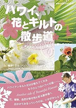 [藤原小百合(アン)]のハワイ、花とキルトの散歩道 (地球の歩き方BOOKS)