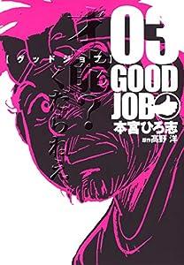 GOODJOB【グッドジョブ】 3巻 表紙画像