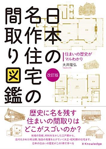 日本の名作住宅の間取り図鑑 改訂版