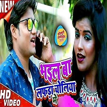 Bhail Ba Lafadha Choliya Mai (Bhojpuri Song)