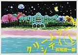 クリームソーダ シティ (1) (ビッグコミックス)