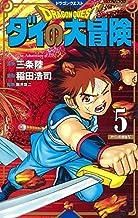 ドラゴンクエスト ダイの大冒険 新装彩録版 コミック 1-5巻セット