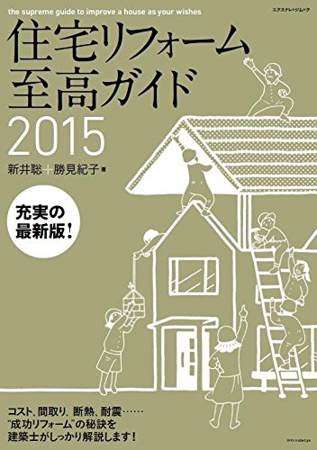 住宅リフォーム至高ガイド2015 (エクスナレッジムック)