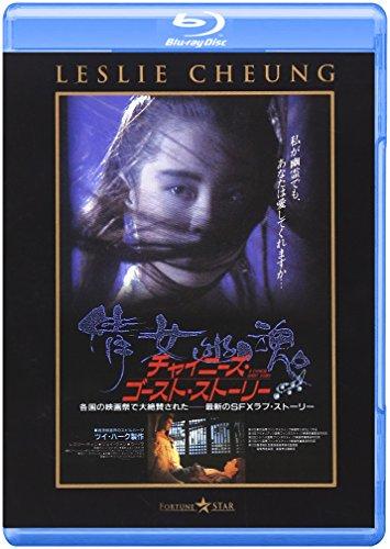 チャイニーズ・ゴースト・ストーリー [Blu-ray]