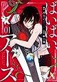 ばいばい、アース 1 (1巻) (YKコミックス)