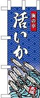 いか 海の幸 卓上ミニのぼり No.68430 (受注生産) [並行輸入品]