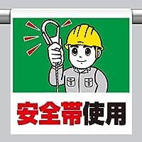ワンタッチ取付標識 安全帯使用 単管パイプ 品番:340-52A