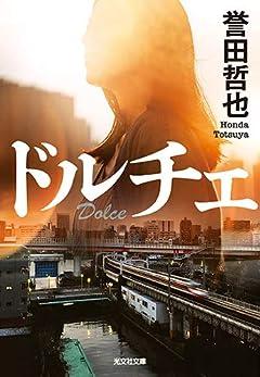 ドルチェ Dolce (光文社文庫 ほ 4-14)