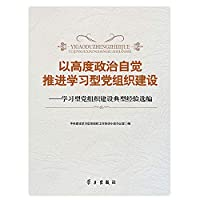 Consciously promote the learning in a highly political party organizations: Learning Selected typical experience of party organizations [paperback](Chinese Edition)