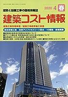 建築コスト情報 2020年 04 月号 [雑誌]