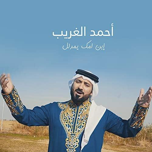 Ahmed Al Gharib
