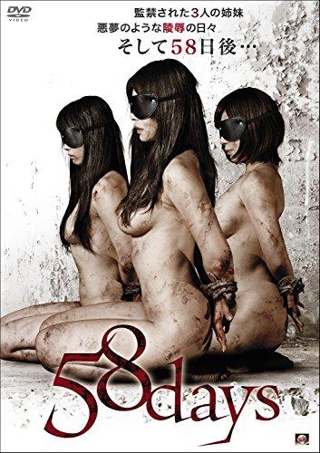 『58days [DVD]』のトップ画像