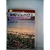 海鳴りのレクイエム―「対馬丸そうなん」の友と生きる (1984年) (手をつなぐ中学生の本)